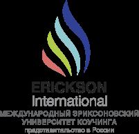 Международный Эриксоновский Университет коучинга